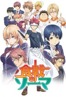 anime  Food Wars: Shokugeki no Soma