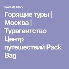 Горящие туры | Москва | Турагентство Центр путешествий Pack Bag