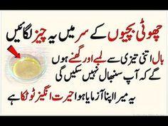 Girls Long Hair Home Remedy | Long Hair Tips In Urdu | Baal Lambe Karne Ka Tarika