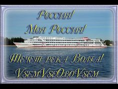 Россия! Моя Россия! Течет река Волга! VsemVseOboVsem