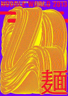 Noodle World 2013, Poster, 728x1030mm, 면의 생성 과정과 형태를 타이로그래피로 표현한 작업