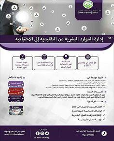  ~🎶 إدارة الموارد البشرية من التقليدية إلى الإحترافية ... @nmo_training_oman  ~