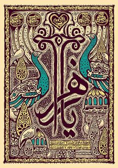 Meysam Namdar -   طراح گرافیک و کتیبه نگار تاریخ خلق اثر : بهمن 1392 قابلیت چاپ سیلک بر روی پارچه اصل اثر با ابعاد 140& 200 سانتیمتر می باشد.