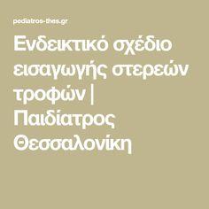 Ενδεικτικό σχέδιο εισαγωγής στερεών τροφών | Παιδίατρος Θεσσαλονίκη