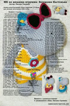 Crocheted Butterfly Hello Kitty with Flowers - free ...