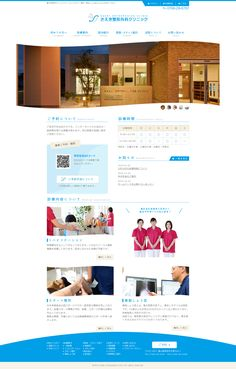 さえき整形外科クリニック Web Design, Clinic Design, Design Web, Website Designs, Site Design