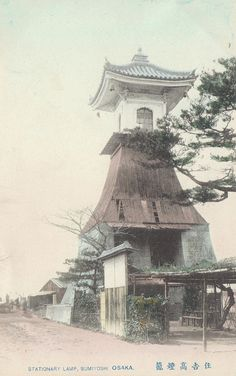 Sumiyoshi Takadoro Lighthouse (Osaka, Japan) It's still there - just across from…