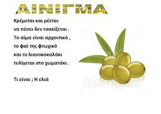 Olive Tree, School Projects, Trees To Plant, Olive Oil, Greek, Blog, Autumn, Plants, Kids