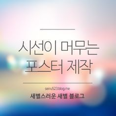 [PPT 잘 만드는 법] 시선이 머무는 포스터 만들기 (새별의 파워포인트) by. 새별 새별스러운 새별 블로... Ppt Design, Layout Design, Graphic Design, Book Cover Design, Editorial Design, Presentation, Design Inspiration, Study, Tips
