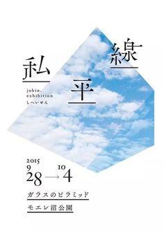 漢字的魅力,中文海報也可以很好看! - 每日頭條