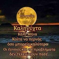 Good Night, Good Morning, Beautiful Pink Roses, Mina, Pictures, Nighty Night, Buen Dia, Bonjour, Good Night Wishes
