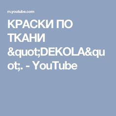 """КРАСКИ ПО ТКАНИ   """"DEKOLA"""". - YouTube"""