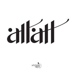 Allah in Latin and in Arabic. Kind of ambigram but with both language, maybe I can called it 'ambilinguagram'. Arabic Calligraphy Design, Arabic Calligraphy Art, Circle Logo Design, Graphic Design, Kaligrafi Allah, Islamic Art Pattern, Graffiti, Image, Instagram
