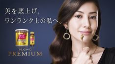 The post MEIJI Amino Collagen Premium Refill 196g for 28 Days – Made in Japan appeared first on TAKASKI.COM. NEW MEIJI Amino Collagen Premium Refill for 28 Days. To meet the needs of those who wish to attain evolving beauty, this powder targets new heights in beauty. With 5,000 mg of low-molecular fish collagen, a daily dose of Amino Collagen also contains 1,200 µg of ceramide (a notable beauty ingredient), 20 mg of hyaluronic acid, and coenzyme Q10 (a source of vitality, beauty and youthf Japanese Gifts, Girls World, Amino Acids, Collagen, Cosmetics, Hyaluronic Acid, Health, Japanese Products, Powder