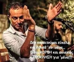 Μαντιναδα Greek Quotes, Crete, Letters, Words, Erika, Fictional Characters, Dreams, Live, Letter
