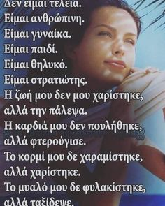 You Dont Want Me, Greek Quotes, Woman Quotes, Wise Words, Best Quotes, Laughter, Poetry, Jokes, Good Things