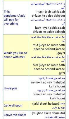 English - Urdu
