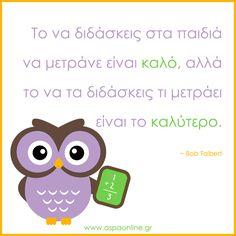 Το να διδάσκεις στα παιδιά να μετράνε είναι καλό, αλλά το να τα διδάσκεις τι μετράει είναι το καλύτερο. www.aspaonline.gr