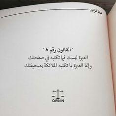 القانون رقم 8 Rules Quotes, Fact Quotes, Mood Quotes, Life Quotes, Arabic Tattoo Quotes, Motivational Phrases, Life Words, Sweet Words, Arabic Words