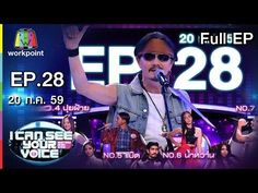 Popular Right Now - Thailand : I Can See Your Voice -TH | EP.28 | เทยร เมฆวฒนา | 20 ก.ค. 59 Full HD http://www.youtube.com/watch?v=1ZEEJ1G-AhE vai http://ift.tt/2a03jok
