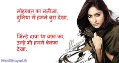 Romantic Shayari with Images
