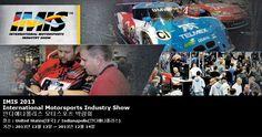 IMIS 2013 International Motorsports Industry Show 인디애나폴리스 모터스포츠 박람회