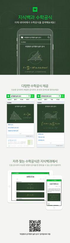 지식백과 수학공식 서비스 오픈 : 네이버 블로그