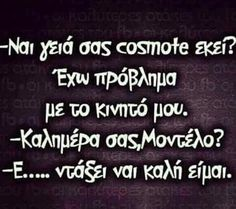 αστεία#μοντέλο Funny Greek Quotes, Funny Picture Quotes, Sarcastic Quotes, Funny Photos, Bring Me To Life, Try Not To Laugh, True Words, Funny Moments, Laugh Out Loud
