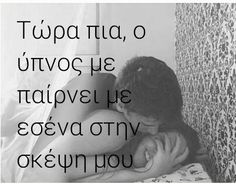 Greek Quotes, Cute Quotes, Good Night, Relationship, Messages, My Love, Internet, Dreams, Women