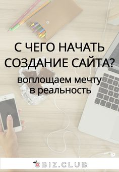 C чего начать создание сайта? Воплощаем мечту в реальность. Что такое хостинг и…