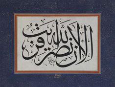 """© Süleyman Berk - Levha - Ayet-i Kerime """"İyi bilin ki Allah'ın yardımı pek yakındır. (Bakara Sûresi, 214.ayetten)"""""""