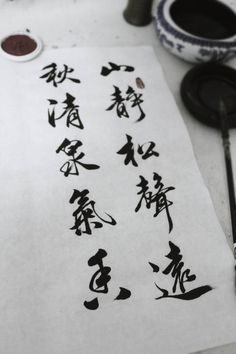 The adoption in around the century CE of kanji by the Japanese from Chinese emissaries was a blessing for the Japanese language since it was the first time the language appeared in written form. Tao Te Ching, Chinese Brush, Chinese Art, Chinese Style, Calligraphy Letters, Caligraphy, Japanese Culture, Japanese Art, Moleskine