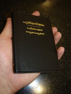 Malayalam New Testament with Psalms and Proverbs / Malayalam O.V.