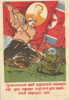 Poster from the Mongolian People's Republic expressing solidarity with the DPRK during the Fatherland Liberation War, Via KFA-UK Chinese Propaganda, Communist Propaganda, Propaganda Art, Warsaw Pact, Social Realism, Russian Revolution, Korean War, North Korea, Coat Of Arms