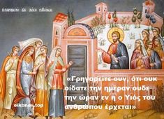 Parable of the ten Virgins. The Oil is the Holy Spirit. Seraphim of Sarov Holy Tuesday, Holy Monday, Holy Week, Life Of Christ, Jesus Christ, Biblical Art, Russian Orthodox, Orthodox Icons, Religious Art
