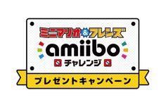 amiibo™の購入をご検討の方に!キャンペーンのご紹介 | トピックス | Nintendo