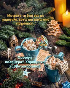 Diy Snowman, Good Morning Good Night, Christmas Wishes, Wonders Of The World, Cool Photos, Saturday Sunday, Noel, Greek Sayings, Christmas Greetings