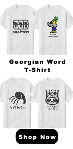 Georgian language word sentence t-shirt. Unique t-shirt, unique t-shirt, cool t-shirt. Unique gift. T Shirt, Language, Words, Unique, Mens Tops, How To Make, Shopping, Fashion, Supreme T Shirt