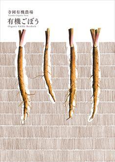 有機ごぼう: Organic Edible Burdock, Teraoka organic farm: by Kentaro Higuchi (suisei) Japan Graphic Design, Japan Design, Graphic Design Posters, Graphic Prints, Type Posters, Poster Prints, Academic Poster, Typography Layout, Poster Layout