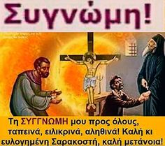 Orthodox Christianity, Early Christian, Jesus Loves Me, Jesus Christ, Prayers, Faith, Baseball Cards, My Love, Quotes