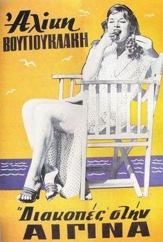 1958 του ΑΝΔΡΕΑ ΛΑΜΠΡΙΝΟΥ You Make Me Laugh, Cinema Posters, Old Movies, Classic Movies, Vintage Ads, Cinematography, Greek, Baseball Cards, Films