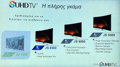 dEASY - Διαθέσιμες και στην Ελλάδα οι νέες σειρές τηλεοράσεων Samsung SUHD TVs