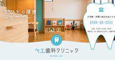 ペエ歯科クリニックは、治療と予防を通じて地域の「元気」を応援する、菊池市の歯科医院です。