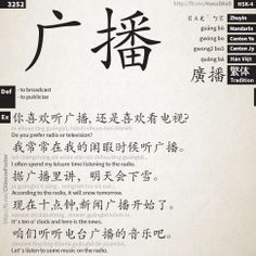 guǎng bō - 广播 - to broadcast, to publicize - hsk 4