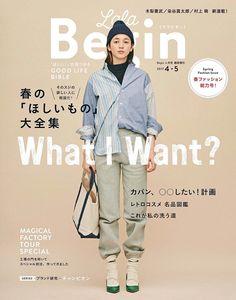 Editorial Design Magazine, Magazine Layout Design, Editorial Layout, Book Design, Cover Design, Magazine Japan, Club Magazine, Popeye Magazine, Email Marketing Design