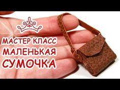 СУМОЧКА МИНИ ПОЛИМЕРНАЯ ГЛИНА МАСТЕР КЛАСС АННА ОСЬКИНА - YouTube
