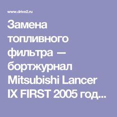 Замена топливного фильтра — бортжурнал Mitsubishi Lancer IX FIRST 2005 года на DRIVE2