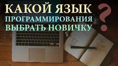 Какой язык программирования выбрать новичку? Смотри совет от канала Быть...