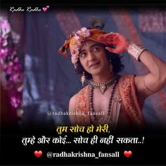 Image may contain: one or more people and text Radha Krishna Love Quotes, Cute Krishna, Radha Krishna Photo, Krishna Photos, Radhe Krishna, Love Quotes In Hindi, Hindus, Latest Pics, Spiritual Quotes