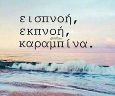 Find images and videos about greek quotes, greek and γρεεκ on We Heart It - the app to get lost in what you love. Greek Quotes, Find Image, We Heart It, How To Get, Beach, Movie Posters, Outdoor, Outdoors, The Beach